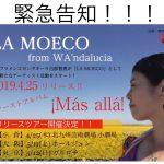 LA MOECO ファーストアルバム発売決定!